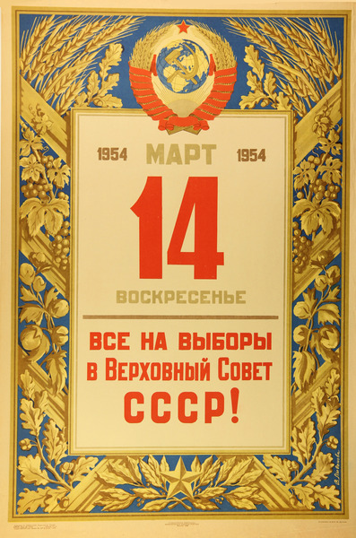 All to the Elections to the Supreme Soviet of the USSR! Sunday March 14, 1954 (colour litho)