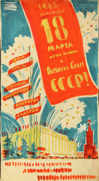 Elections to the Supreme Soviet of the USSR, 18 of March, 1962 (gouache on paper)